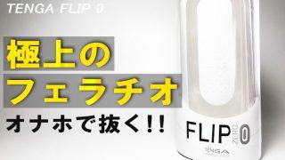 TENGA FLIP 0の画像