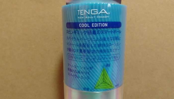 TENGA スピナー ピクセル クール エディションのパッケージ後上画像